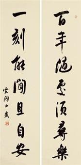 行书七言联 对联 (couplet) by bai jiao