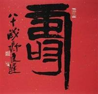 """篆书""""寿"""" by qi liangchi"""