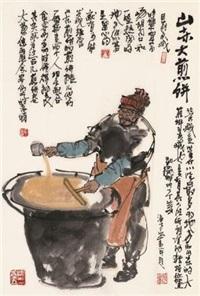 山东大煎饼 by ma haifang
