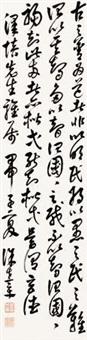 草书 (calligraphy in cursive script) by xu shizhang