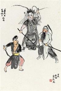 舞剧图 by guan liang