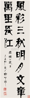 书法 (calligraphy) by you jiashen