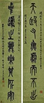 篆书八言联 对联 (couplet) by tong danian