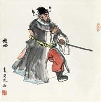 钟馗仗剑 by guan liang
