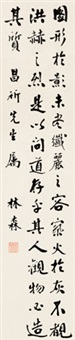 行书 (calligraphy in running script) by lin sen