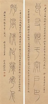 篆书七言联 (seal script) (couplet) by qian du