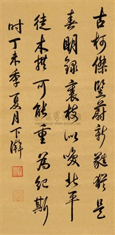 calligraphy by yong zheng