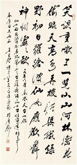 书法 by jiang dongshu