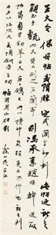 行书书论 by jiang ren