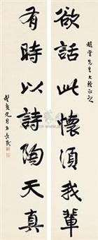 书法 对联 (couplet) by lin changmin