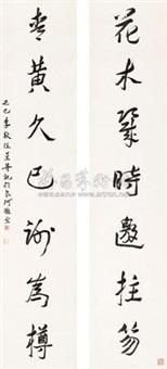 行书七言联 (couplet) by ren jin