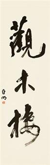 """行书""""观木楼"""" 立轴 纸本 by ya ming"""