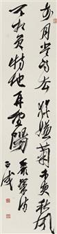 行书 (calligraphy) by liu zhengcheng