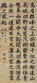 书法 by emperor xianfeng