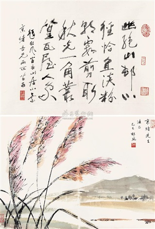 landscape calligraphy 2 works by huang miaozi and yu feng