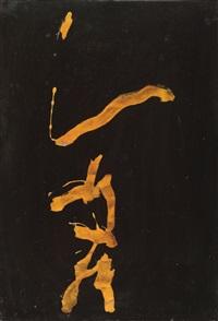 mai (tanz) by shiryu morita