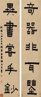 隶书五言联 (official script) (couplet) by jin nong