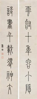 书法(对联) (couplet) by xia shoutian