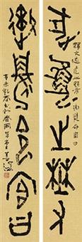 篆书五言联 镜心 纸本 (couplet) by yang shanshen