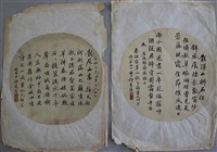 行楷書絹本團扇二 (fan with calligraphy) by qi junzao
