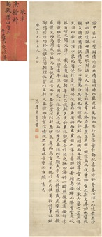 楷书 节录文赋 by weng tongshu