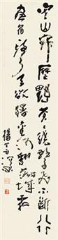 行书七言诗 立轴 纸本 by yang shanshen