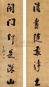 行书六言联 (couplet) by wang shu