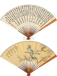parrot, calligraphy in running script by jiang zaixi and qian chongwei