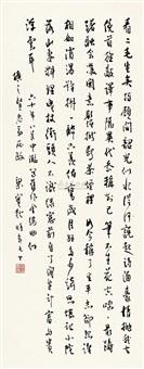 金缕曲 by liang shiqiu
