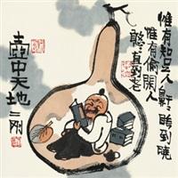 壶中天地 镜片 设色纸本 by liu ergang