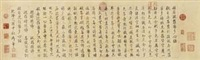 御笔《心经》 by emperor qianlong