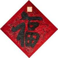 御笔《福》 by emperor daoguang