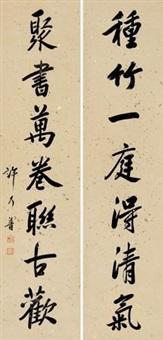 行书七言 对联 纸本 (couplet) by xu naipu