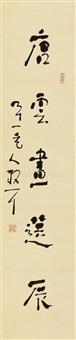 """行书""""唐云画选展"""" 立轴 纸本 by lin sanzhi"""