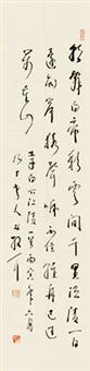 草书李白诗 镜心 纸本 by lin sanzhi