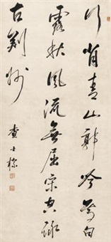 行书五言诗 (poem in running script) by zha shibiao
