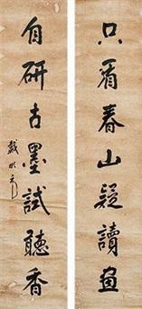 书法对联 (couplet) by dai binyuan