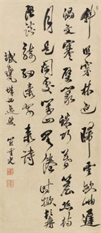 行书五言诗 (poem in running script) by da chongguang