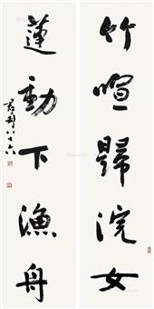 行书五言联 (calligraphy) (2 works) by qian juntao