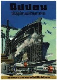 nippon. ministry of railways, center of gathering large cargo by i. hasimoto