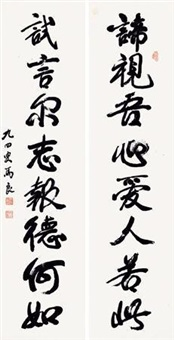 行书八言联 (couplet) by ma liang