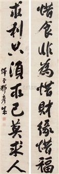 行书九言联 (couplet) by na yancheng