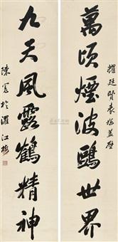 行书七言联 (calligraphy) (couplet) by chen mian