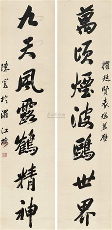 行书七言联 calligraphy couplet by chen mian