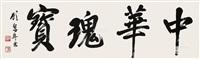 书法•中华瑰宝 (calligraphy) by gu jingzhou