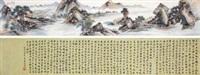 送李愿归盘谷图 by luo luohua