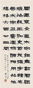 书法 by ji shouzheng