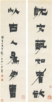 couplet in qi script (2 works) by jin nong