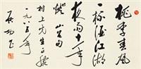 行书山谷句 立轴 纸本 by qi gong