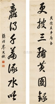 行楷七言联 (couplet) by cen guangyue